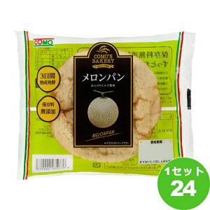 コモ(チルド) メロンパン 97g×24袋 食品【送料無料※一部地域は除く】