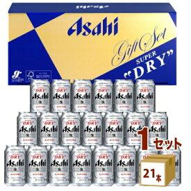 アサヒ スーパードライ ビール ギフト セット AS-5N (350ml 21本) ×1箱 ギフト【送料無料※一部地域は除く】