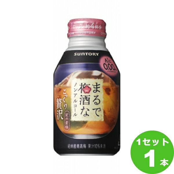 【200円クーポン ママ割5倍】まるで梅酒なノンアルコール 280ml ×12本(個) 梅酒