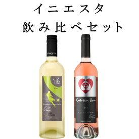 イニエスタ 白 ロゼ ワイン 飲み比べ セット コラソン ロコ ロサード ロゼワイン ボデガ イニエスタ ミヌートス116 ブランコ 750ml ×2本 ワイン ハート