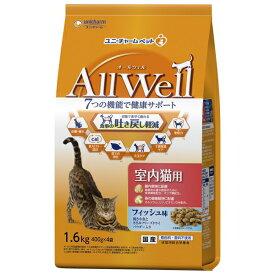 ユニチャーム AllWell オールウェル 室内猫用 フィッシュ味挽き小魚とささみのフリーズドライパウダー入り 1.6kg(400g×4袋) ×5袋×1ケース (5袋) ペット【送料無料※一部地域は除く】