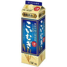 サッポロ 麦焼酎こいむぎ25゜パック混和 1800ml×1本 焼酎