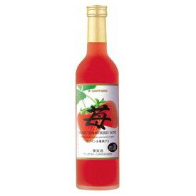 【200円クーポン・ママ割3倍】 サッポロ 苺のワイン 500ml×1本 ワイン【取り寄せ品 メーカー在庫次第となります】