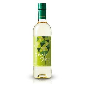 【6本まで同一送料】うれしいワイン〈白〉 白ワイン 日本720ml ×1本(個)