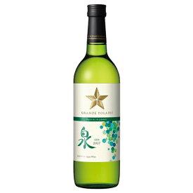 サッポロ グランポレール スタンダードシリーズ(Grande Polaire) エスプリ ド ヴァン ジャポネ 泉-SEN- 白ワイン 720ml×1本 ワイン【取り寄せ品 メーカー在庫次第となります】