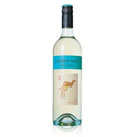 サッポロ イエローテイル モスカート 白ワイン オーストラリア750ml×1本 ワイン【取り寄せ品 メーカー在庫次第となります】