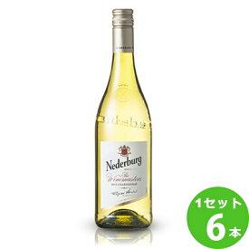 ディステルネダバーグ・シャルドネNederburgChardonnay定番 750 ml ×6本 南アフリカ  サッポロビール ワイン【送料無料※一部地域は除く】【取り寄せ品 メーカー在庫次第となります】