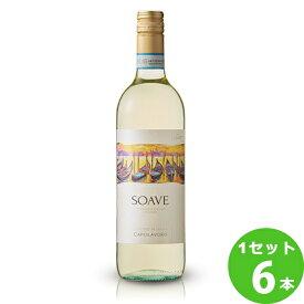 サッポロ シェンク・イタリアカポラボーロソアーヴェCapolavoroSoave定番 白ワイン イタリア 750ml×6本 ワイン【送料無料※一部地域は除く】【取り寄せ品 メーカー在庫次第となります】