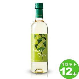 うれしいワイン〈白〉 白ワイン 日本720ml ×12本(個) 【送料無料※一部地域は除く】