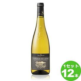ギィ・サジェコトー・デュ・レイヨンCoteauxduLayon定番 750 ml ×12本 フランス ロワール サッポロビール ワイン【送料無料※一部地域は除く】【取り寄せ品 メーカー在庫次第となります】