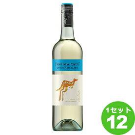 カセラ ファミリー ブランズ[yellowtail][イエローテイル]ソーヴィニヨン ブラン 白ワイン オーストラリア 750ml ×12本 ワイン【送料無料※一部地域は除く】