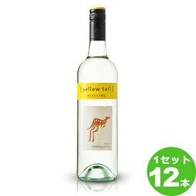 カセラ ファミリー ブランズ[yellowtail][イエローテイル]リースリング 白ワイン オーストラリア 750ml ×12本 ワイン【送料無料※一部地域は除く】