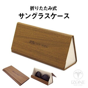 【別売り折りたたみサングラスケース】持ち運びに軽くて便利!