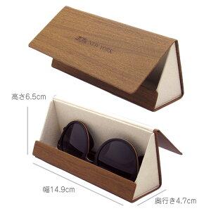 折りたたみ式サングラスケースマグネット式メガネ(眼鏡)ケース折りたためるので、サングラスやメガネを持ち運ぶのにかさばらず便利!匠シリーズの限定ケースと同じデザイン。ウッド(木目調)サングラスケース