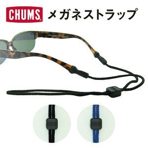 メガネ ストラップ チャムスCHUMS スポーツ時のサングラスなどにオススメ メガネチェーン ストッパー付 ブルー ブラック