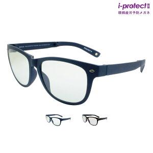 UV ブルーライトカット クリアサングラス 折りたたみ コンパクトで軽量 紫外線 近赤外線などの刺激から目を守る PCメガネ アイゾーン ブランド iprotect2-408
