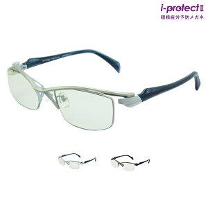 ブルーライトだけじゃない レアメタルを練りこんだ特許レンズ使用 紫外線などの刺激から目を守る UV ブルーライト 近赤外線 PCメガネ サングラス アイゾーン ブランド iprotect2-8115