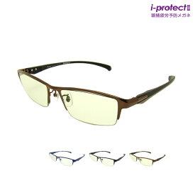 PCメガネ ライトカラー サングラス 伊達メガネ 薄い色 パソコン用メガネ オフィス 眼鏡 メンズ・レディース ブルーライト 近赤外線 紫外線 白内障 ドライアイ・レーシック・眼精疲労 軽量 レアメタル 屋内 屋外 美肌 眩しい おでかけ 運動会 スクエア iprotect2-mj501