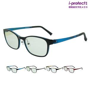 ブルーライトだけじゃない レアメタルを練りこんだ特許レンズ使用 紫外線などの刺激から目を守る UV ブルーライト 近赤外線 PCメガネ サングラス アイゾーン ブランド iprotect2-s49