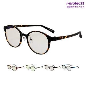 クリアレンズサングラス UV ブルーライトカット PCメガネ 紫外線 近赤外線などの刺激から目を守る アイゾーン ブランド アイゾーン ブランド iprotect2-s65