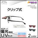 偏光サングラスのクリップ式レンズ メンズ レディース 眼鏡につけるだけで偏光サングラスに! ドライブ 運転用 ゴルフ…