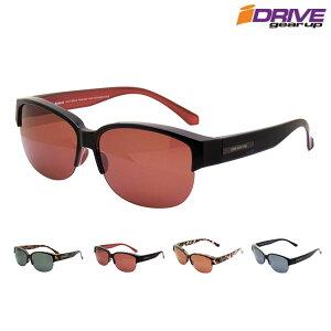 ごつくない おしゃれなオーバーグラス メガネの上からかけるサングラス ドライブ 運転 のまぶしさやライトのぎらつきを軽減 アイゾーン ブランド iDRIVE P477