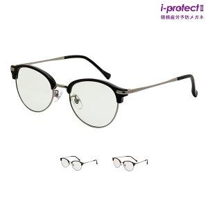UV ブルーライトカット クリアサングラス 紫外線 近赤外線などの刺激から目を守る PCメガネ アイゾーン ブランド アイゾーン ブランド iprotect2-2376