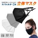 眼鏡が曇りにくい 洗える マスク ナノフィルター 立体 布 水洗いOK 密着フィット 3層構造 高性能防御 呼吸が楽 M L 白 黒 1枚 ナノマスク