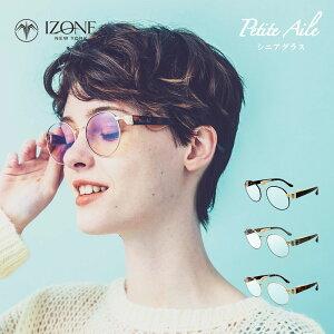 鼻あてがない 化粧が崩れない 老眼鏡 プティエル ストレスフリーなシニアグラス リーディンググラス アイゾーン ブランド 250