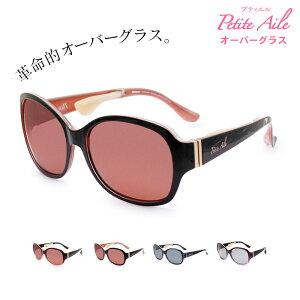 おしゃれなオーバーグラス メガネの上からかけるサングラス ドライブ 運転 アイゾーン ブランド 鼻パッドなし オーバル Petite Aile P4800