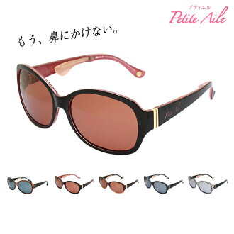 cospa Christmas present present sunglasses Oval Petite Aile P480 where UV polarization product made in makeup deterioration Lady's decasun domestic production lens Japan Sabae Chanel Chloe Gucci whom there is no sunglasses nose nose pad without the nose