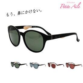 特許取得! 化粧崩れしない! 鼻に跡がつかない! 高性能 偏光サングラス レディース 鼻パッド なし UV400 高品質レンズでUV 紫外線カット ボストン アジアンフィット アイゾーン ブランド Petite Aile P493