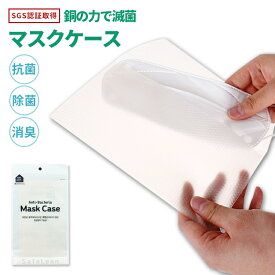 マスクケース[抗菌 除菌]抗菌加工だけでなく除菌も 衛生的に持ち運び ポーチ safe lean セーフリーン 1枚【送料無料】