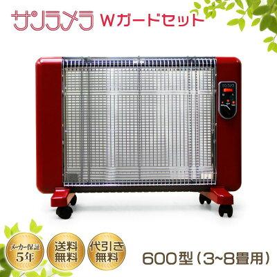 遠赤外線セラミックヒーター「サンラメラ」で冬でもぽかぽか!サンラメラ専用ガード付!