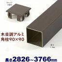 【アルミ90角柱木目調キャップ1個付 90×90×L3766 t=1.3mm ダーク】DIYに最適!エクステリア材料【DIY用】目隠しフェ…