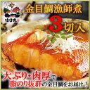 【温めるだけ】金目鯛漁師煮(3切)