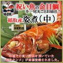 【温めるだけ】金目鯛姿煮(中) 稲取キンメ 水揚げ時 約600g (体長約30cm)