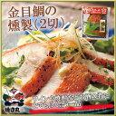 【調理済】金目鯛の燻製(2切)