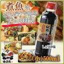 【ご家庭で手軽に簡単!プロの味】秘伝の煮汁(小)