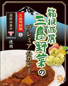 箱根西麓牛と三島野菜のプレミアムカレー
