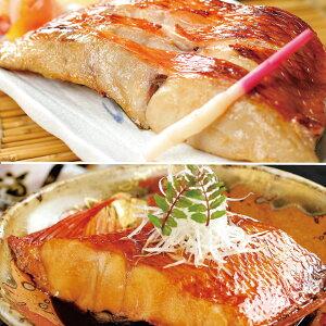 新商品 金目鯛の生塩糀仕立て西京焼2切・漁師煮2切セット ギフト グルメ