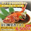 金目鯛姿煮(大)【送料込・ギフトボックス入】 伊豆近海産水揚げ時 約800g (体長約35cm)