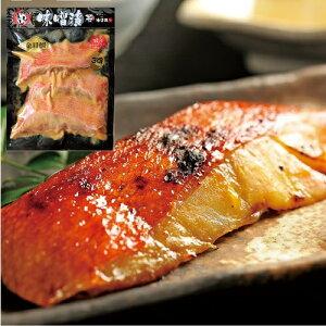 金目鯛 漬魚 金目鯛味噌漬(3切)
