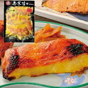 金目鯛西京漬(3切)