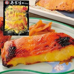 金目鯛 漬魚 焼魚 金目鯛西京漬(3切)