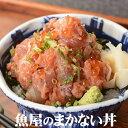 魚屋のまかない丼(桜えび) 網元料理