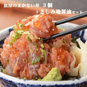 魚屋のまかない丼(桜えび)3個とさしみ地醤油セット