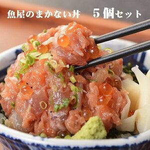 魚屋のまかない丼(桜えび) 5個セット 網元料理人気メニュー