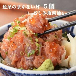 魚屋のまかない丼(桜えび)5個とさしみ地醤油セット
