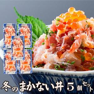 網元本店の海鮮まかない丼5個(ズワイガニ) 110g
